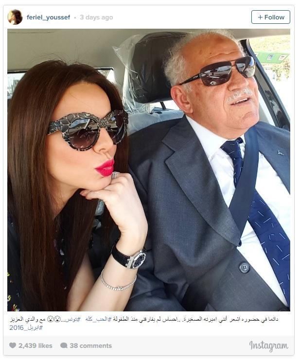 صورة فريال يوسف مع والدها