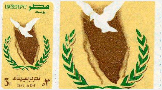 طوابع تذكارية لتحرير سيناء