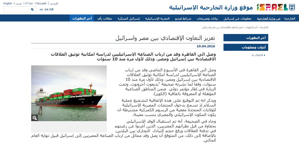 موقع وزارة الخارجية الإسرائيلى