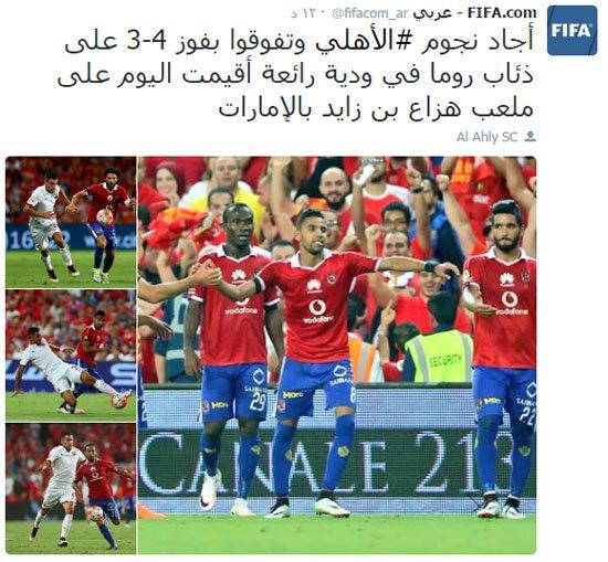 الفيفا يشيد بفوز الأهلى على روما