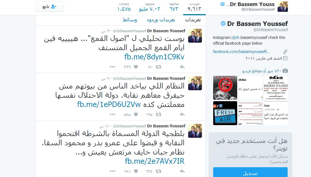 بوستات باسم يوسف