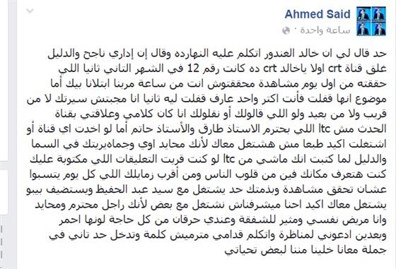 بوست احمد سعيد