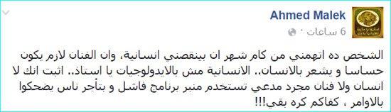 بوست احمد مالك