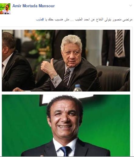 بوست امير مرتضى منصور