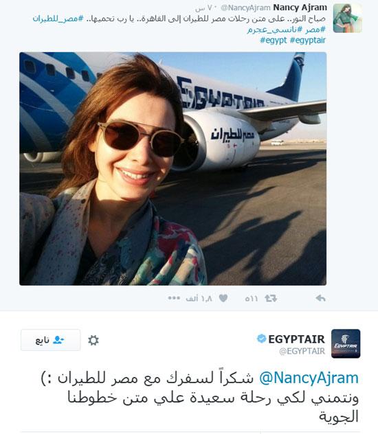 بوست نانسى عجرم ورد شركة مصر للطيران