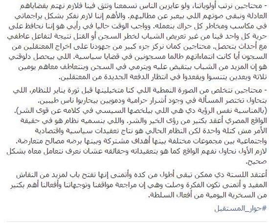 بوست وائل غنيم