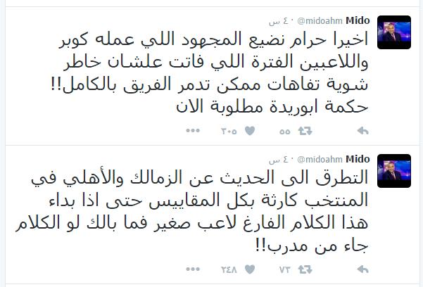 تويتات ميدو عن أزمة غالى نبيه