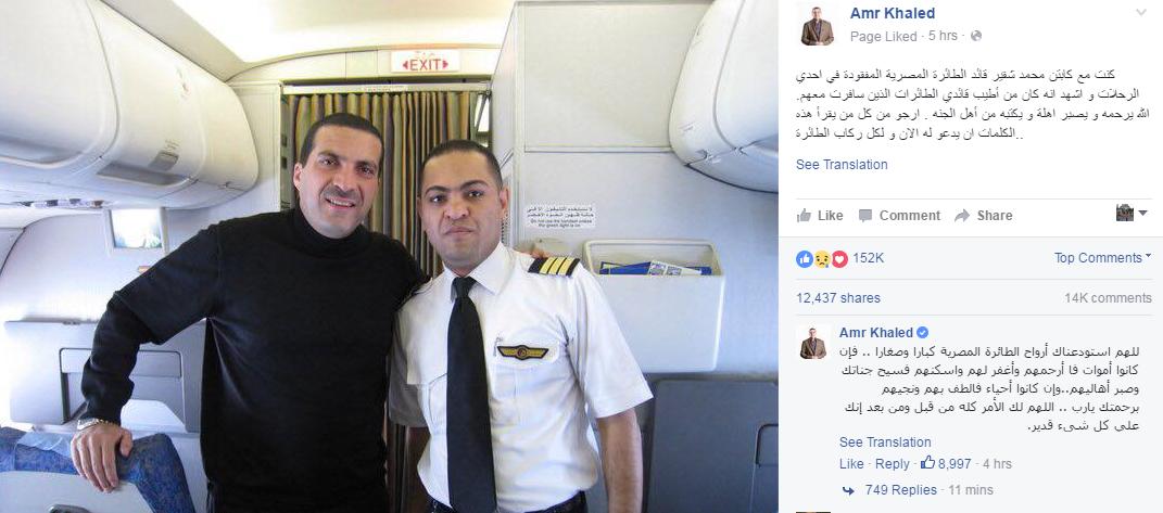 عمرو خالد وقائد الطائرة المفقودة