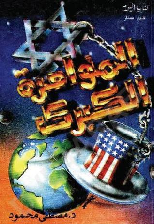 غلاف كتاب المؤامرة الكبرى لمصطفى محمود
