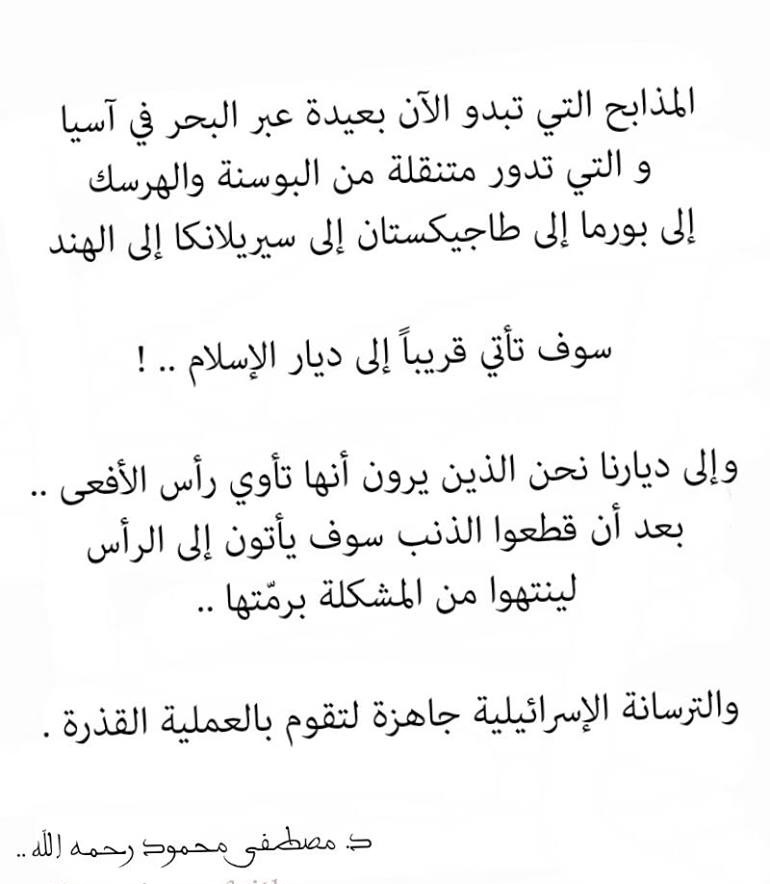 كلام مصطفى محمود حول سوريا
