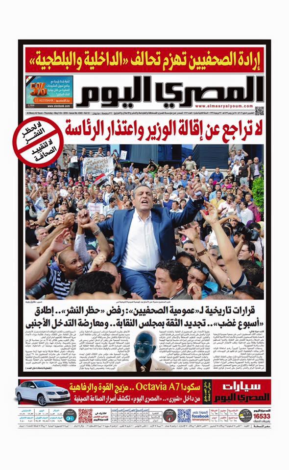 مانشيت المصرى اليوم