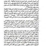 مذكرة وزارة الداخلية
