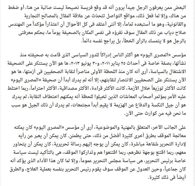 مقال عبد الناصر سلامة 2