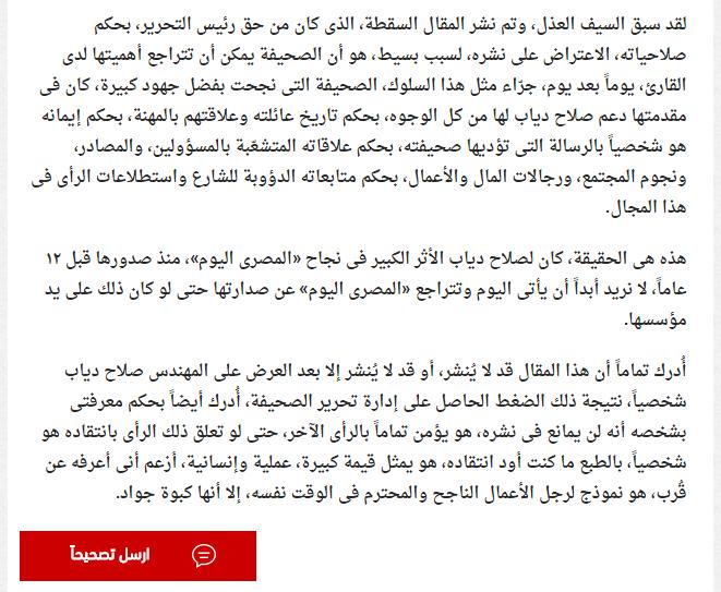 مقال عبد الناصر سلامة 3