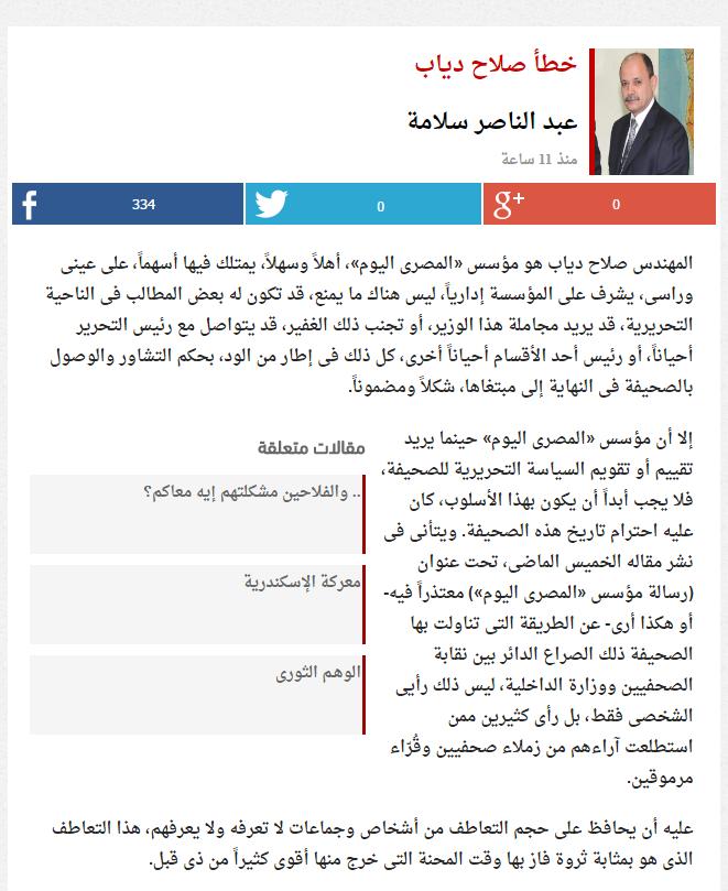 مقال عبد الناصر سلامة
