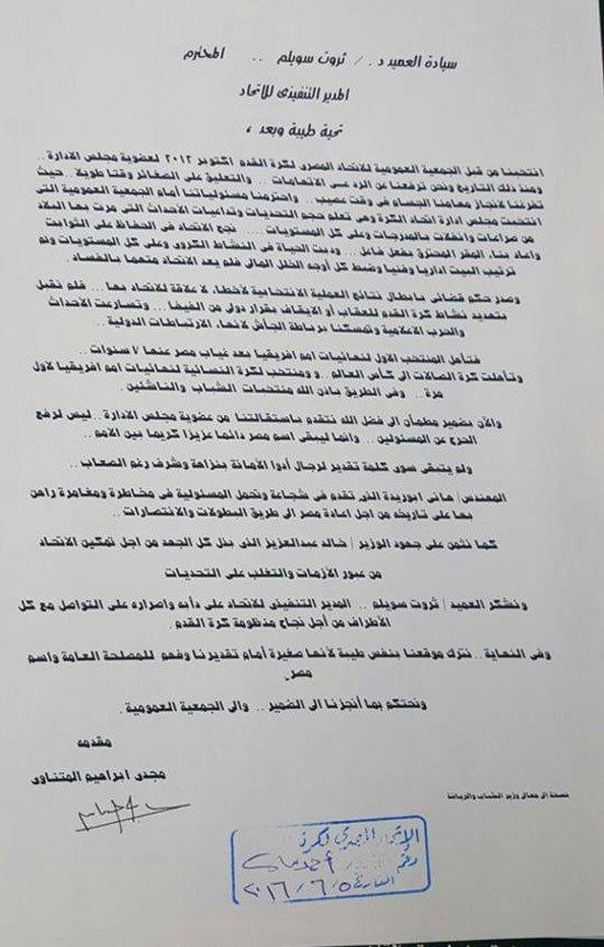استقالة مجلس إدارة اتحاد الكرة