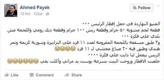 بوست احمد فايق
