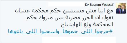 بوست باسم يوسف