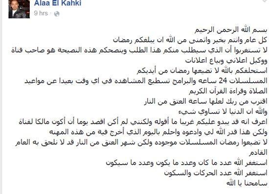 بوست علاء الكحكى