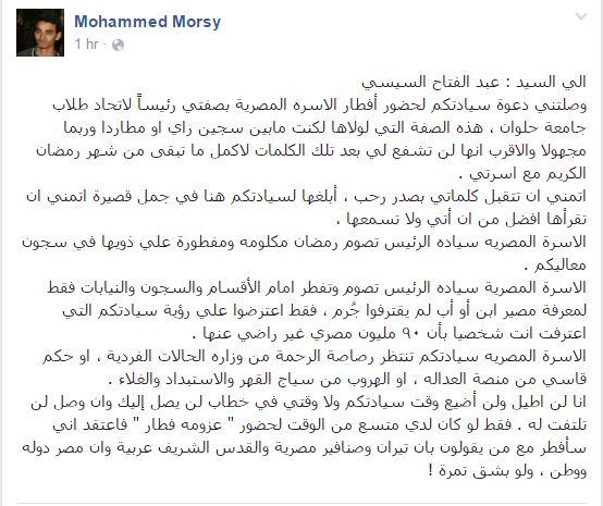 بوست محمد مرسى