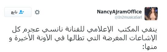 رد المكتب الاعلامى على شائعة تعرض نانسى عجرم لحادثة