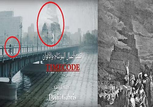 ظهور برج بابل مع ياقوت