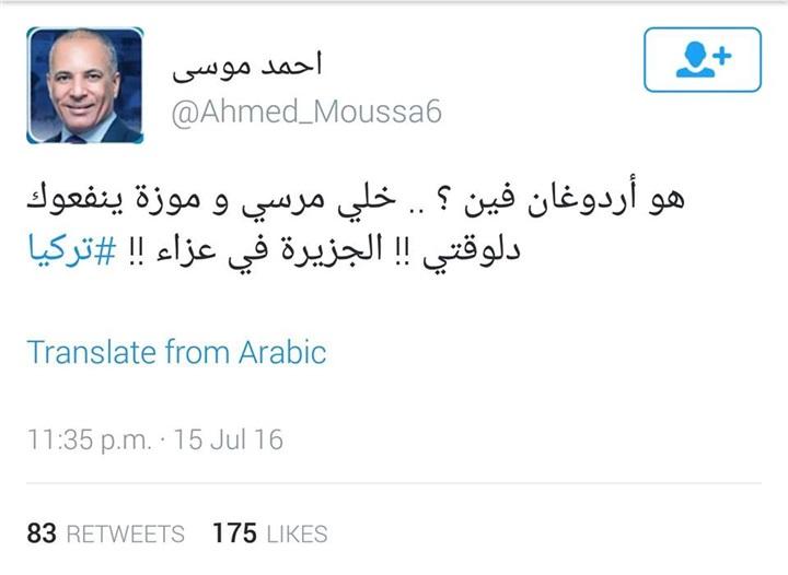 بوست احمد موسى
