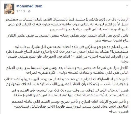 بوست محمد دياب