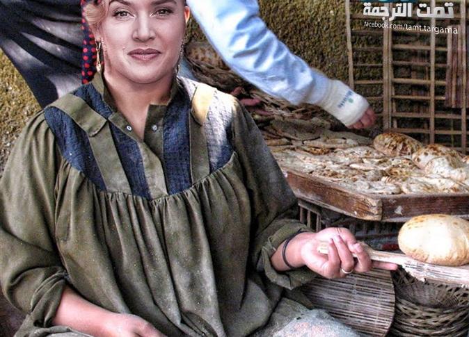 كيت وينسلت- كريمة مسعد