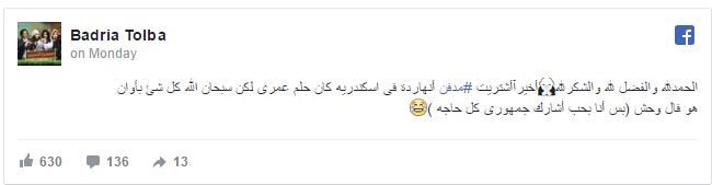بدرية طلبة