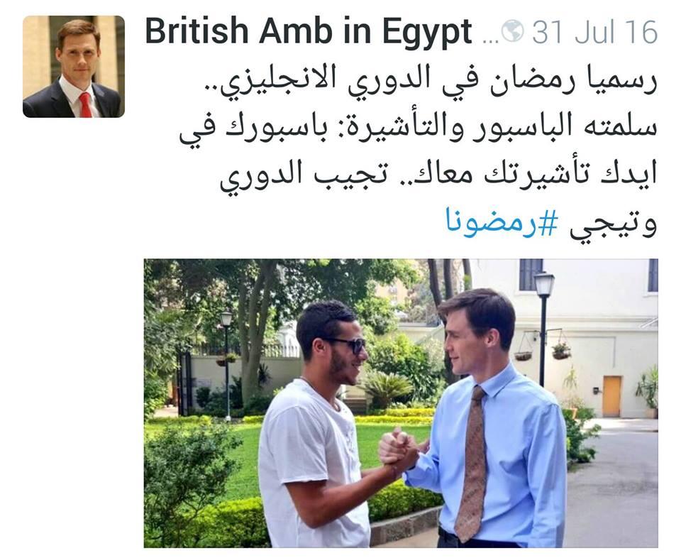 رمضان صبحي وسفير بريطانيا