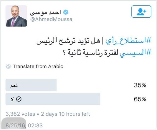 استطلاع احمد موسى