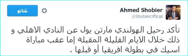 بوست احمد شوبير