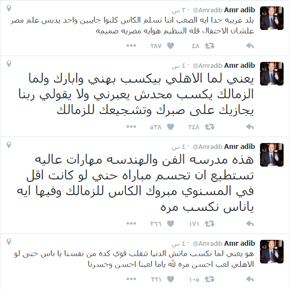 بوست عمرو دياب