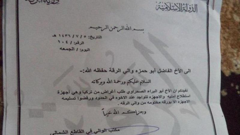 رسالة تظهر التعاون بين داعش وتركيا