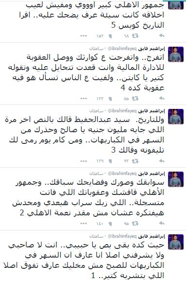 تغريدات ابراهيم فايق لصالح جمعة