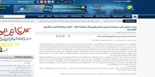 استغاثة وكالة انباء الشرق الاوسط