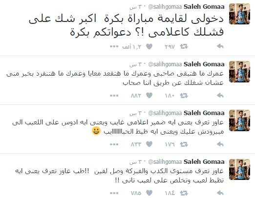 تغريدات صالح جمعة لابراهيم فايق