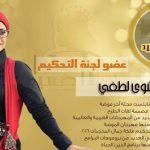 مسابقة ملكة جمال الصعيد