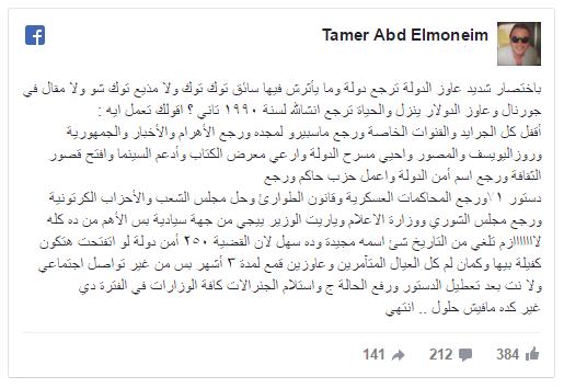 بوست تامر عبد المنعم
