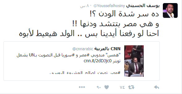 تغريدة الحسينى