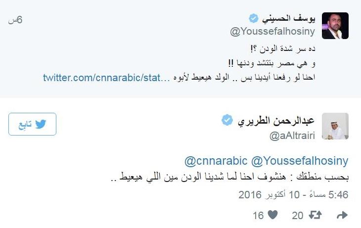 ردود على تغريدة الحسينى