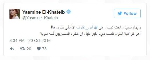 تويتة ياسمين الخطيب