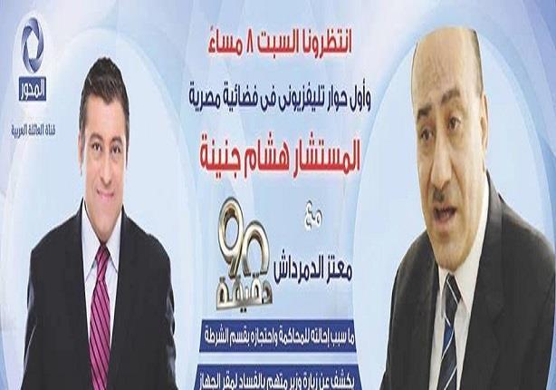 اعلان حوار هشام جنينه ومعتز الدمرداش