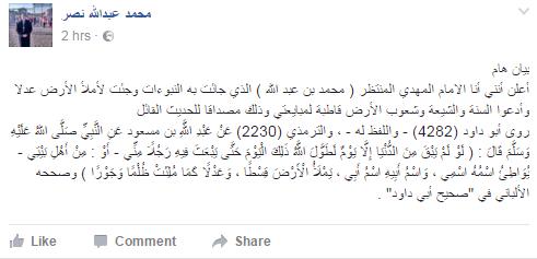 بيان الشيخ ميزو