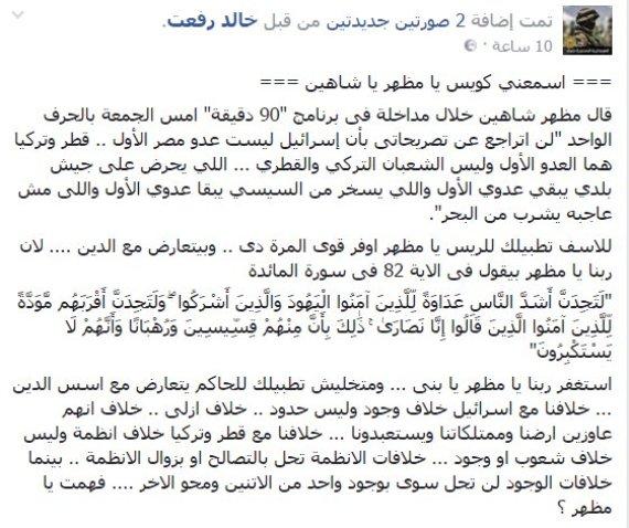 بوست خالد رفعت
