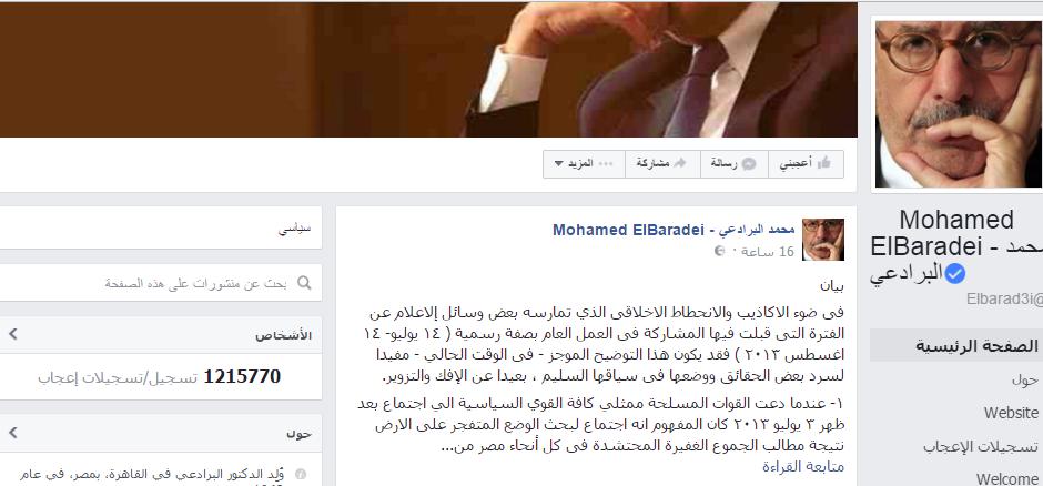 بيان محمد البرادعى