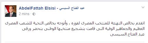 تهنئة السيسى لمنتخب مصر