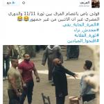 سخرية مواقع التواصل الاجتماعى من ثورة 11-11 المزعومة