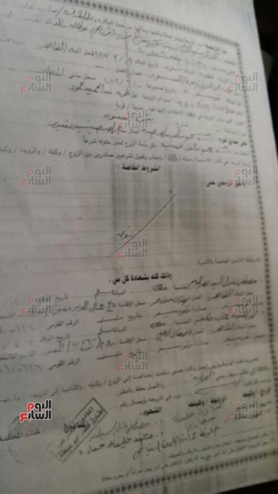 قسيمة زواج سارة خليفة ومحمود كهربا